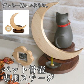 coccolino ペット骨壺用ステージ ルナ ペット供養 犬 猫