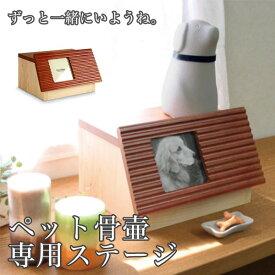 coccolino ペット骨壺用ステージ テット ペット供養 犬 猫