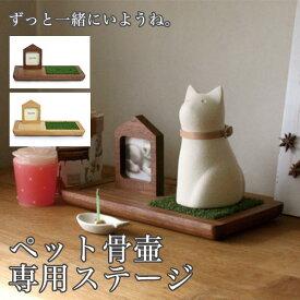 coccolino ペット骨壺用ステージ プラート ペット供養 犬 猫