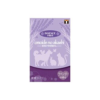 摘下寵物事情線香的讓開,是薰衣草的香味微香型