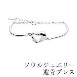 遺骨ブレスレット ハート バングルタイプ ソウルジュエリー ブレスレット ブレス 手元供養 Soul Jewelry