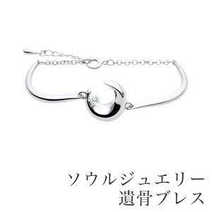 遺骨ブレスレット クレッセント バングルタイプ ソウルジュエリー ブレスレット ブレス 手元供養 Soul Jewelry