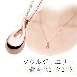 メビウス ローズゴールドK18 ソウルジュエリー 手元供養 Soul Jewelry 所さん!大変ですよ