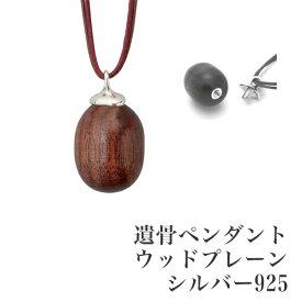 遺骨ペンダント ウッドプレーン シルバー925 カジュアル ウォールナット ペンダント ソウルジュエリー 手元供養 Soul Jewelry