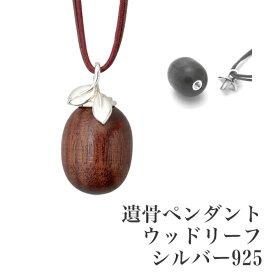 遺骨ペンダント ウッドリーフ シルバー925 カジュアル ウォールナット ペンダント ソウルジュエリー 手元供養 Soul Jewelry
