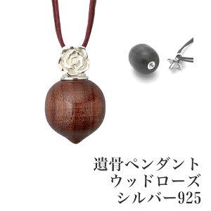 遺骨ペンダント ウッドローズ シルバー925 カジュアル ウォールナット ペンダント ソウルジュエリー 手元供養 Soul Jewelry