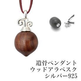 遺骨ペンダント ウッドアラベスク シルバー925 カジュアル ウォールナット ペンダント ソウルジュエリー 手元供養 Soul Jewelry