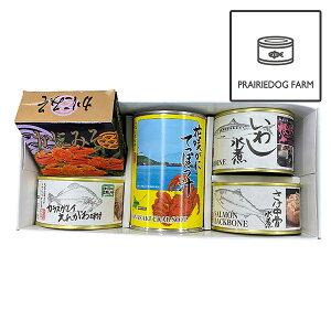 メーカー直送 北海道・根室缶詰セット PFK-003 中元 歳暮 ギフト セット 贈り物 内祝 御祝 お返し 挨拶