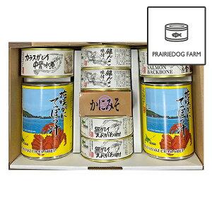 メーカー直送 北海道・根室缶詰セット PFK-004 中元 歳暮 ギフト セット 贈り物 内祝 御祝 お返し 挨拶
