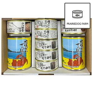 メーカー直送 北海道・根室缶詰セット PFK-005 中元 歳暮 ギフト セット 贈り物 内祝 御祝 お返し 挨拶