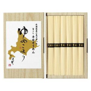 北海道小麦使用手延そうめん ゆめこより HKD-10K 食品 ギフト セット 内祝 御祝 挨拶 香典 仏事 粗供養 志