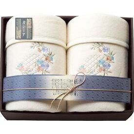 泉州匠の彩 カシミヤ入ウール綿毛布(毛羽部分)2枚セット SHW−20051A ギフト 内祝 御祝