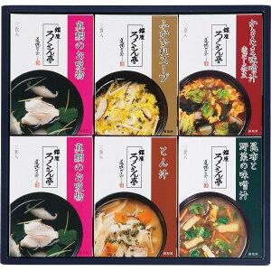 ろくさん亭 道場六三郎 スープ・味噌汁ギフト M-F18 ギフト 贈り物 内祝 御祝 お返し 挨拶 香典 仏事 粗供養 志