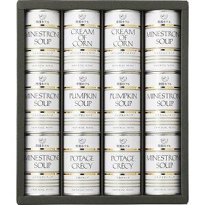 帝国ホテル スープ缶詰セット(12缶) IH-50SD ギフト 贈り物 内祝 御祝 お返し 挨拶 香典 仏事 粗供養 志