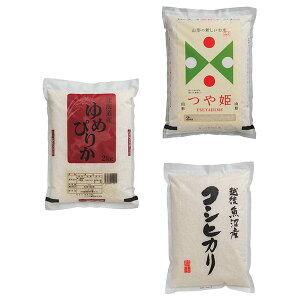 ブランド米 食べ比べセット(6kg) ギフト 贈り物 内祝 御祝 お返し 挨拶 香典 仏事 粗供養 志