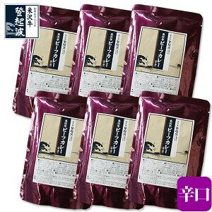 米沢牛ビーフカレーセット辛口(200g×6袋)【牛肉】【ご自宅用】