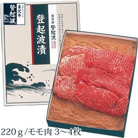 米沢牛登起波漬(220g/モモ肉)3〜4枚【牛肉】【化粧箱入り】