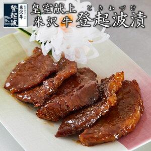 米沢牛登起波漬(455g/ロース・モモ肉)【牛肉】【化粧箱入り】【ご自宅用】