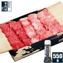 米沢牛 上選お任せカルビ(タレ付)550g【牛肉】【化粧箱入り】