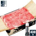 米沢牛 リブロース極上(芯)(すき焼きタレ付)430g【牛肉】【化粧箱入り】