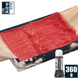 米沢牛 上選お任せすき焼きセット(タレ付)360g【牛肉】【化粧箱入り】
