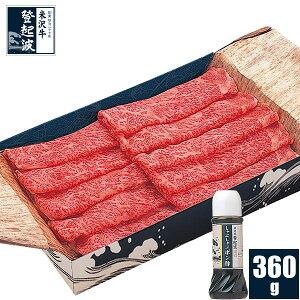 米沢牛 特選ロースしゃぶしゃぶ(ポン酢付)360g【牛肉】【化粧箱入り】