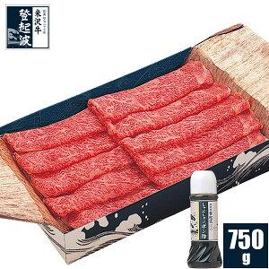 米沢牛 特選ロースしゃぶしゃぶ(ポン酢付)750g【牛肉】【化粧箱入り】