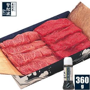 米沢牛 特選お任せしゃぶしゃぶセット(ポン酢付)360g【牛肉】【化粧箱入り】
