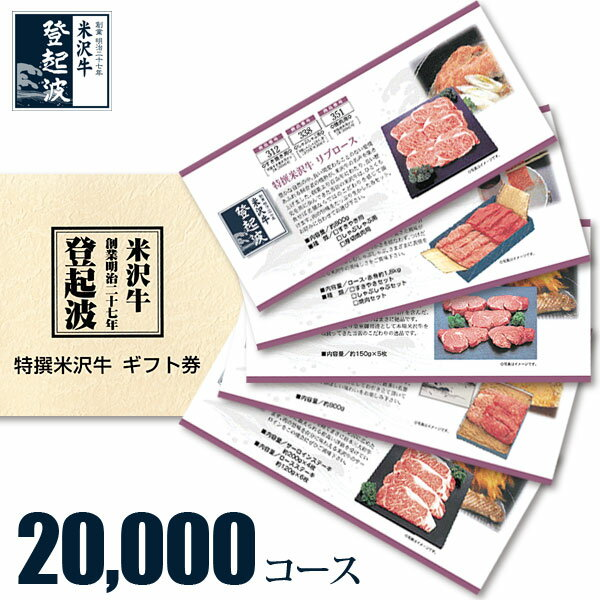 米沢牛 選べるギフト券「20,000」コース【目録】【景品】【牛肉】【楽ギフ_のし】【東北復興_山形県】
