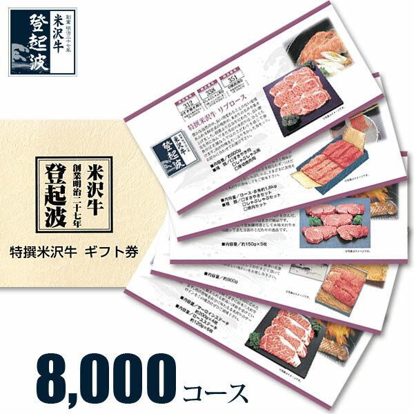米沢牛 選べるギフト券 8,000コース【目録】【景品】【牛肉】【楽ギフ_のし】【東北復興_山形県】
