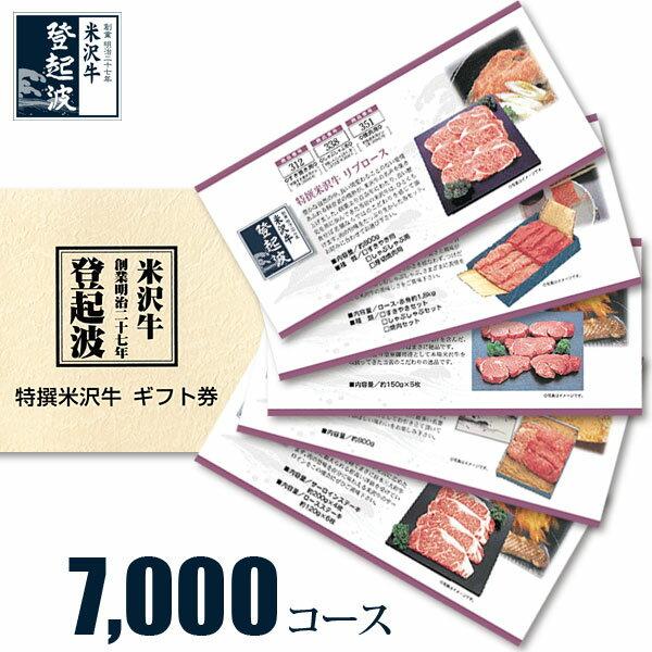 米沢牛 選べるギフト券 7,000コース【目録】【景品】【牛肉】【楽ギフ_のし】【東北復興_山形県】