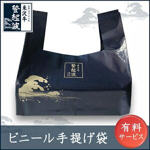 米沢牛ギフト用手提げ袋をお付けします。