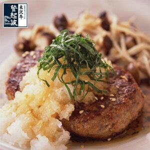 米沢牛100%ハンバーグステーキ140g×1個【牛肉】【ご自宅用】