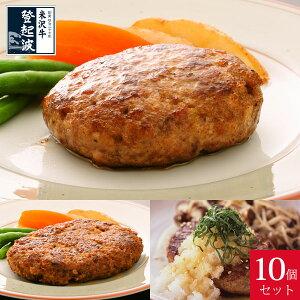 米沢牛+米澤豚一番育ちの黄金比率ハンバーグステーキ100g×4個・150g×3個・米沢牛100%ハンバーグステーキ140g×3個 合計10個セット【牛肉】【豚肉】【化粧箱入り】