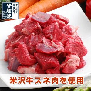 米沢牛ビーフカレー(中辛)