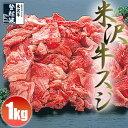 米沢牛 牛スジ肉1kg(500g×2P)【牛肉】【楽ギフ_のし】【東北復興_山形県】【RCP】