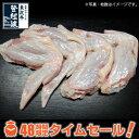 岩手産手羽先 1kg【鶏肉】【48時間限定タイムセール】【東北復興_山形県】