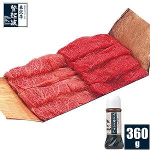 米沢牛 特選お任せすき焼きセット(タレ付)360g【牛肉】【ご自宅用】