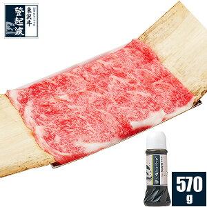 米沢牛 リブロース極上(芯)(ポン酢付)570g【牛肉】【ご自宅用】
