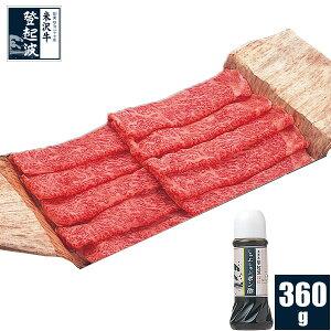 米沢牛 特選ロースしゃぶしゃぶ(ポン酢付)360g【牛肉】【ギフト簡易包装】