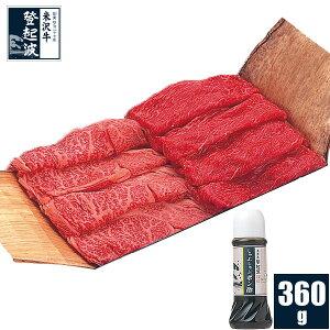 米沢牛 特選お任せしゃぶしゃぶセット(ポン酢付)360g【牛肉】【ギフト簡易包装】