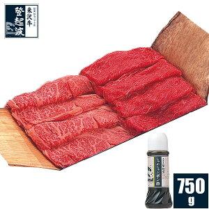 米沢牛 特選お任せしゃぶしゃぶセット(ポン酢付)750g【牛肉】【ご自宅用】
