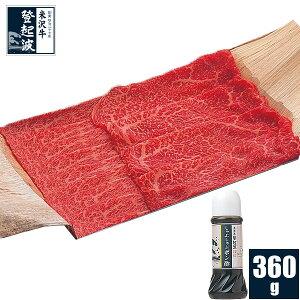 米沢牛 上選お任せしゃぶしゃぶセット(ポン酢付)360g【牛肉】【ギフト簡易包装】