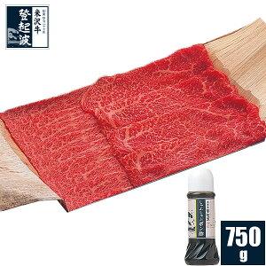 米沢牛 上選お任せしゃぶしゃぶセット(ポン酢付)750g【牛肉】【ギフト簡易包装】