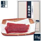 乾燥牛肉(35g)