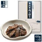 米沢牛肉ごぼう(60gx2袋)