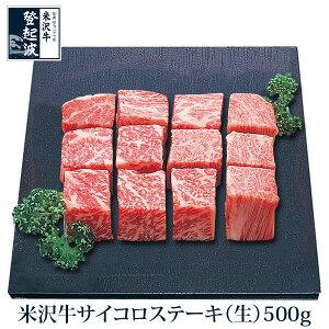 米沢牛 サイコロステーキ(生)500g[リブロ−ス(芯)]【牛肉】【化粧箱入り】