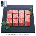 米沢牛 サイコロステーキ(生)100g[リブロ−ス(芯)]【牛肉】【ご自宅用】