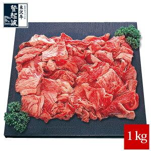 米沢牛 牛スジ肉1kg(500g×2P)【牛肉】【ご自宅用】
