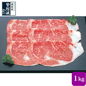 米沢牛 特選ロース 1kg【牛肉】【化粧箱入り】